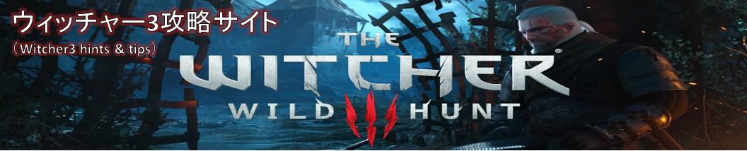 ウィッチャー3攻略サイト