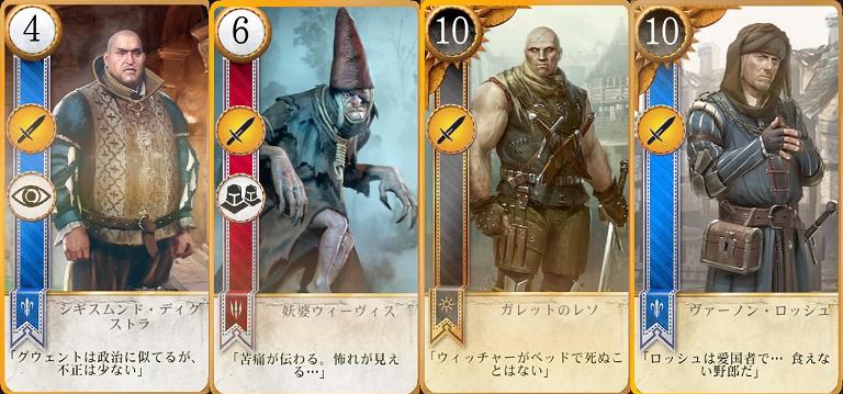 3 カード 集め グウェント ウィッチャー
